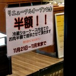 肉卸直営 大衆肉酒場 きたうち 中津店 - 11月末まで半額 急げ!