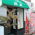 らーめんハウス筑波 - 南林間駅すぐ