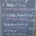 すずの木カフェ - ランチメニュー