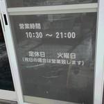 59266853 - 営業時間と定休日(2016年11月25日)