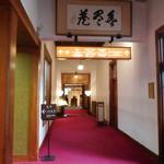 メインダイニングルーム 三笠 - 三笠・入口