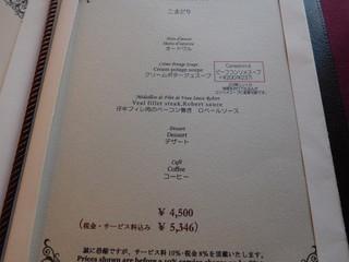 メインダイニングルーム 三笠 - メニュー