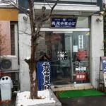 59269671 - 長尾中華そば西バイパス本店外観(2016年11月25日)