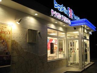 サーティワンアイスクリーム 守山ロードサイド店