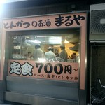 とんかつ まるや - 新橋駅前ビル1号館の外から店内が見えます。