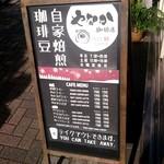 やなか珈琲店 - 自家焙煎珈琲豆