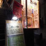 漁港直送鮮魚と四季折々の日本酒 魚と味 - 外観
