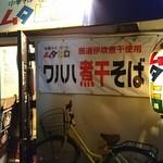 中華そば ムタヒロ  - 入り口