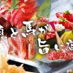 越中鮮魚居酒屋 かざくら - 魚と馬が旨い店