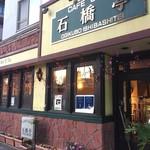 カフェクラブ 石橋亭 - 外観