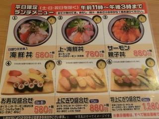 大起水産回転寿司 はなれ - ランチメニュー 2016.08.24