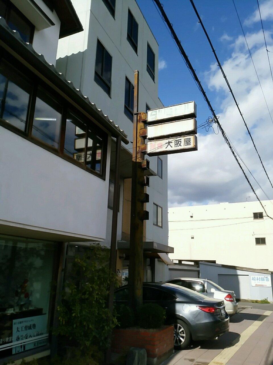 洋食 大阪屋