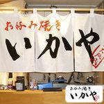 西麻布横丁 - 席間を広くとった大阪下町のような雰囲気・お好み焼き&鉄板焼【いかや】