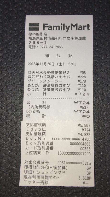 ファミリーマート 松本船引店