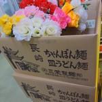 よかばってん - 麺は新地の三栄製麺! ※なんかアピールっぽくも見えますが