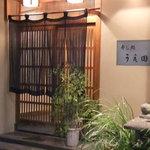 うえ田 - お店の入り口