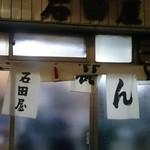 石田屋 - お店入口