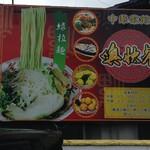 59284536 - ここでは緑色の麺が特徴!