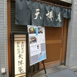 天祥庵 - 新橋駅近く