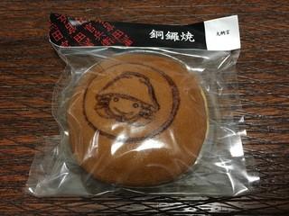 殿畑双葉堂 - 官兵衛銅鑼焼(大納言)120円