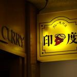 カレー専門店 印度 -