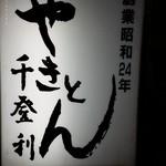 59288329 - 昭和24年創業の老舗居酒屋さんだ❢