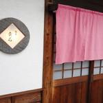 蕎麦貴石 - 入口