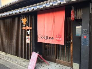 カフェ コジカ - 外観