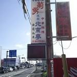 北京亭 - 看板です♪ この向こうが246の板戸交差点です♪