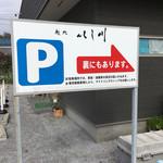 いし川 - 店舗裏にも駐車場