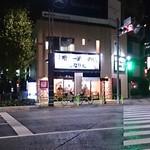 味噌らーめんの店 しなり丸 - 交差点の角ですね