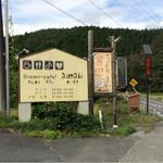 和sian-cafe aimaki - 山の中にある