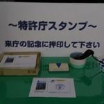特許庁第三食堂 あらた野 - 図12