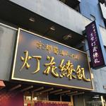 京紫灯花繚乱 - お店