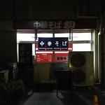中華そば 駒 - 入口