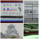 若鰤 - お店でもらった名刺大のカード、翌朝の大阪城&大阪城ホール