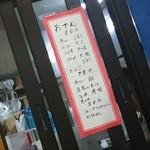 Suginoya - 60円からという値段は安いです