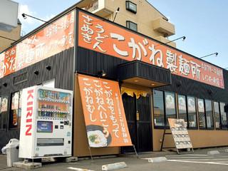 こがね製麺所 レインボー通り店 - こがね製麵所 レインボー通り店さん