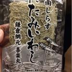 喜楽丸 - 十枚入り@800円