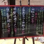らー麺 潮騒 - お品書き看板!