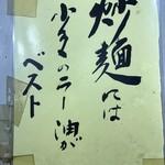 三幸苑 - 【2016.11.24】食べ方指南。