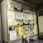 三幸苑 - 【2016.11.24】壁には芸能人のサインが。