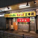三幸苑 - 【2016.11.24】店頭。