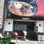 59304158 - 店構えとカエルⅢ号