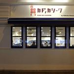 Kado-no-Casshiwa - 開放的な窓
