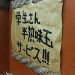 武蔵家 - POP