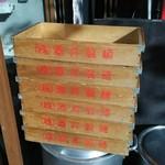 武蔵家 - 麺箱。