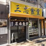 三忠食堂 - 店舗外観
