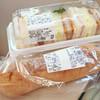 パン工房鳴門屋 - 料理写真:じゃあ、朝ごはんのパンを食べよう~ 今日は朝早い電車だったので、 前の日に『鳴門屋』のパンを買ってきておいたの。 サンドウィッチとホイップもっち~というパンの2種類だよ。