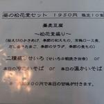 59308181 - メニュー(松花堂セット)
